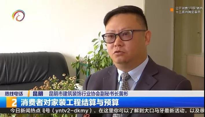 315维权|云南都市频道揭露装修行业黑幕二之虚假报价